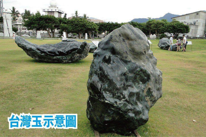 台灣玉示意圖。 聯合報系資料照