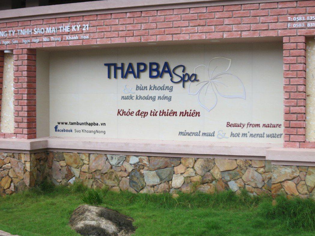 遊客可以到「THAP BA」體驗泥漿浴Spa。 記者黃日暉/攝影