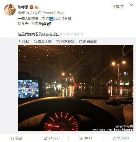 陳喬恩自稱是陳喬恩自稱「天生車手」。 圖/擷自微博