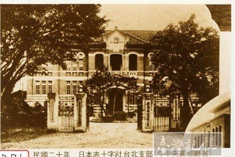 日本赤十字社台北支部辦公室,戰後成為國民黨中央黨部,1994年被拆除。 圖/取自臺灣記憶
