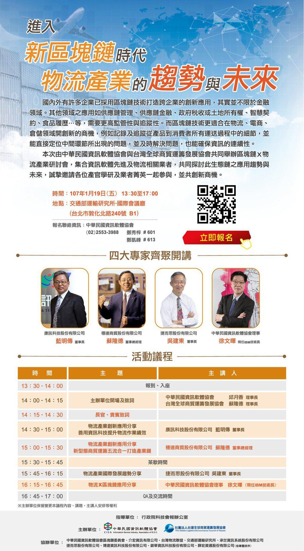 中華軟協與台灣全球商貿運籌發展協會於1月19日共同舉辦「進入新區塊鏈時代-物流產...