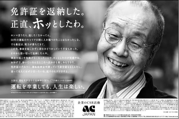 大阪市75歲以上老人繳回駕照,連續2年全日本第一多,圖為大阪市宣導廣告。圖/ 擷...