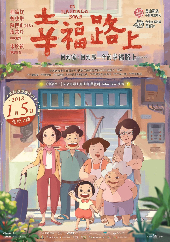 本土動畫新片「幸福路上」4日在台中舉辦首映。圖/傳影互動提供