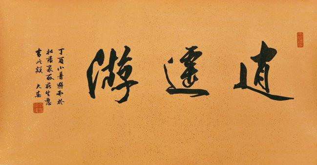 張大春寫「逍遙游」 。 圖/張大春、松蔭裡藝廊提供