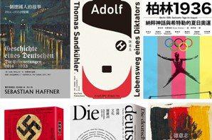 林育立/德國書的豐收年:納粹與納粹以外的德國