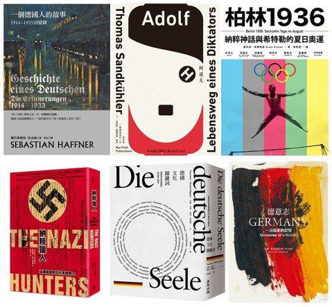 德國書的豐收年:納粹與納粹以外的德國