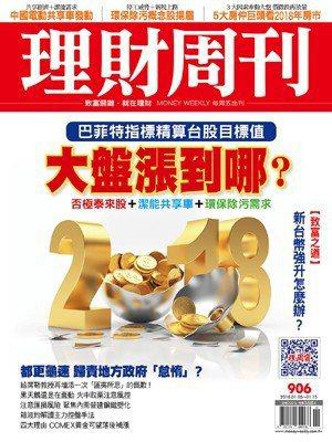 【理財周刊第906期】