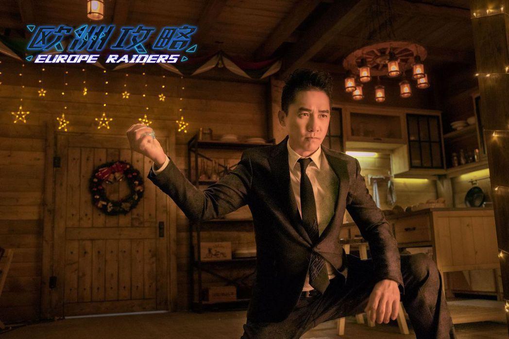 梁朝偉再度演出動作喜劇片「歐洲攻略」。圖/澤東提供