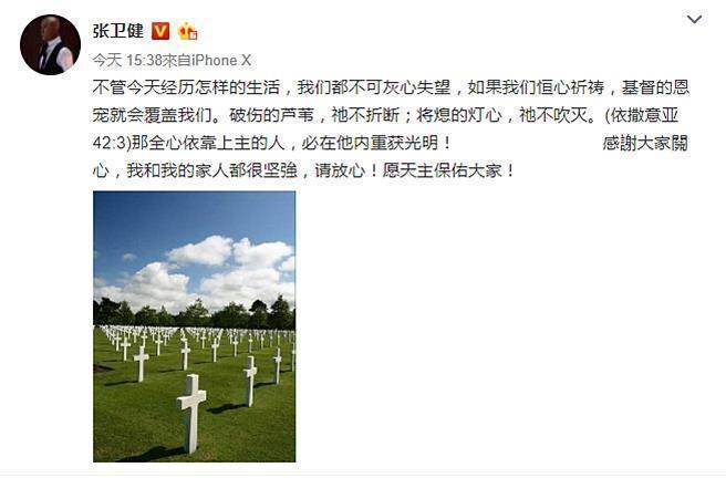 張衛健在微博上發文。圖/摘自微博