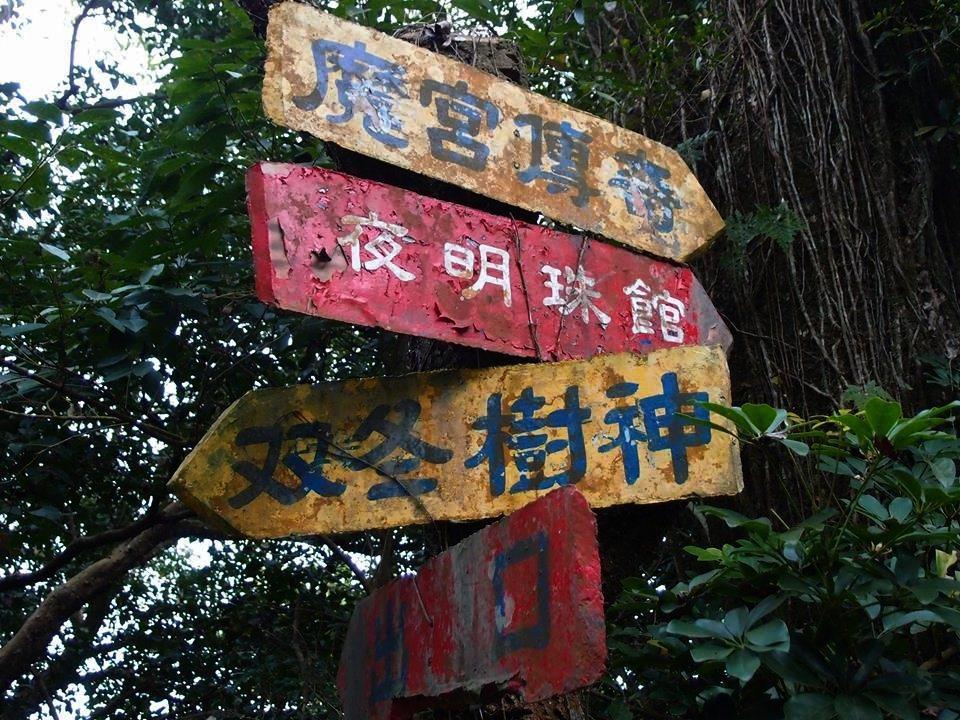 南投縣草屯鎮雙冬花園用來標示展館或遊樂器材的標示牌則是斑剝生鏽。圖/許姓讀者提供