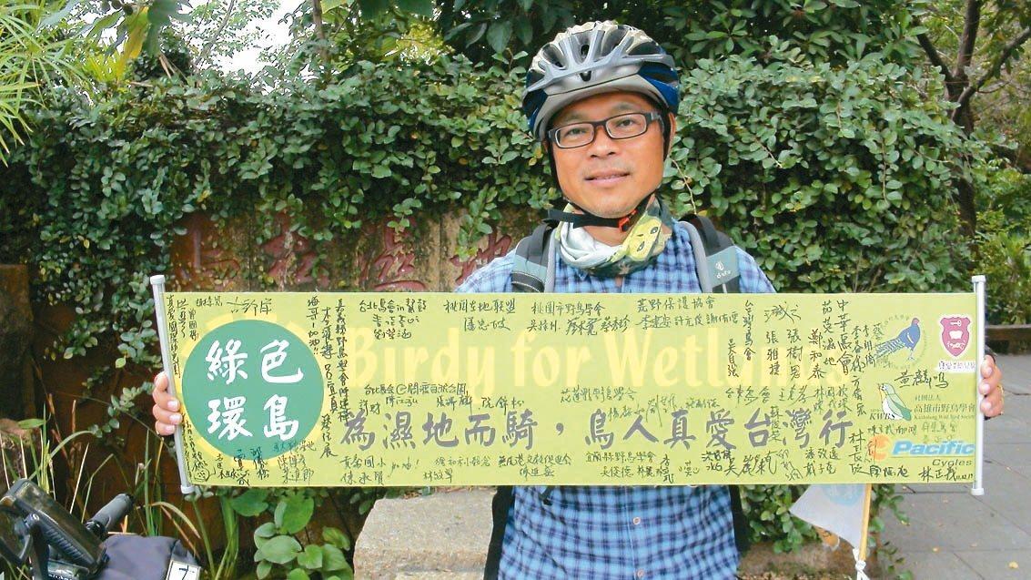高雄市野鳥學會總幹事林昆海「為濕地而騎」,發現台灣許多濕地面臨消失危機。 記者王...