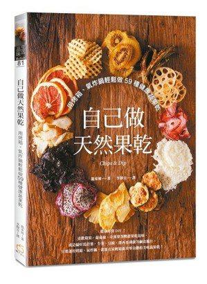 書名:自己做天然果乾:用烤箱、氣炸鍋輕鬆做59種健康蔬果乾作者:龍東姬譯...