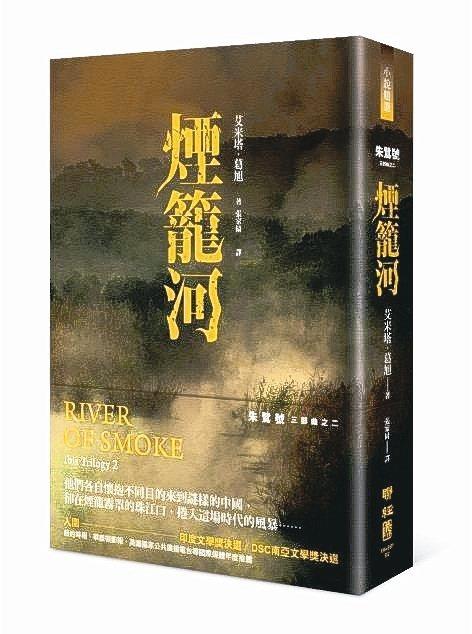 《煙籠河》。 聯經出版/提供