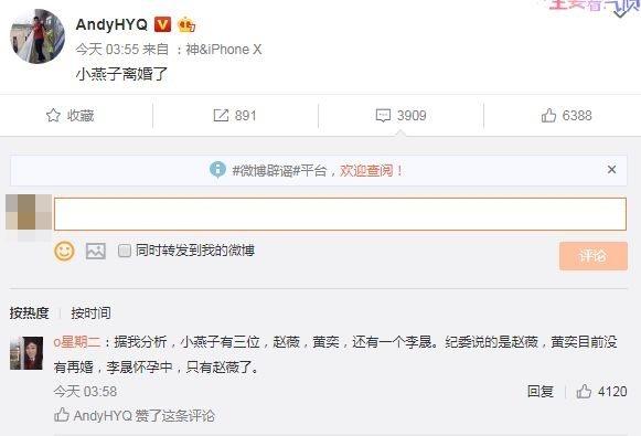 黃奕前夫黃毅清突然爆料「小燕子離婚了」。圖/摘自微博