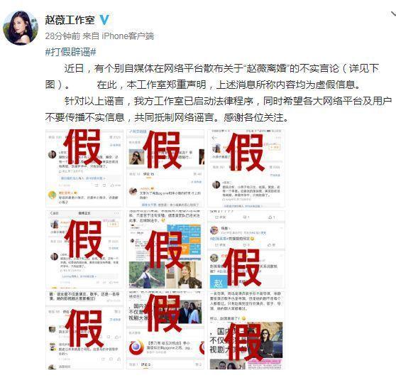 趙薇否認離婚。圖/摘自微博
