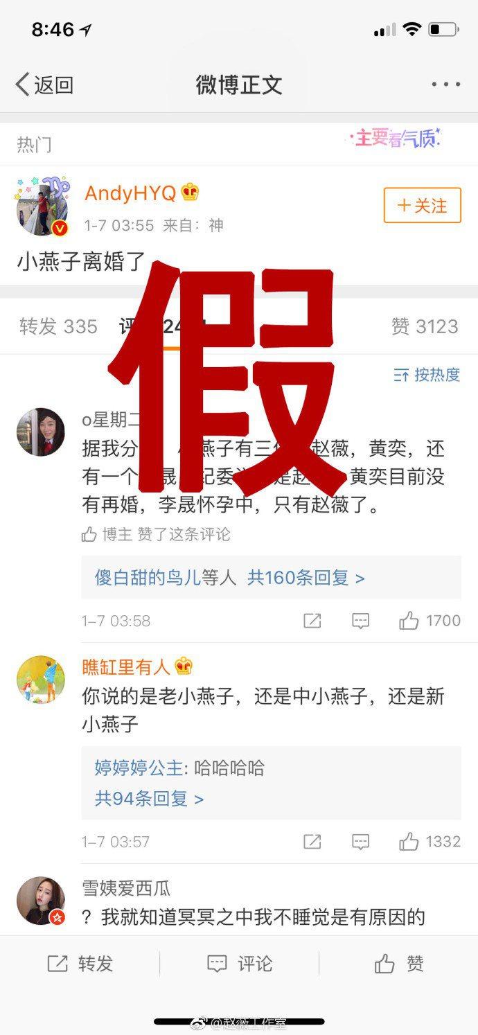 趙薇工作室發文表示離婚傳言都是不實謠言。圖/摘自微博