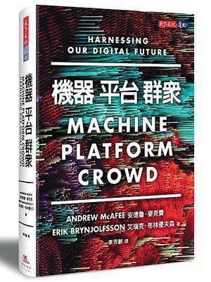 《機器 平台 群眾》,天下文化出版