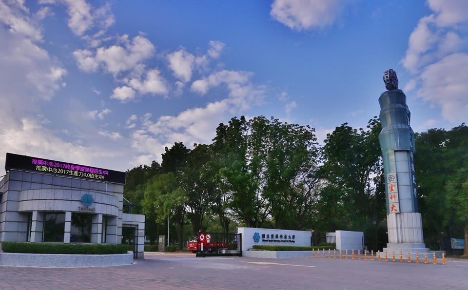 雲林科技大學以「重新璀璨台灣技職之光」為目標,打造具有前膽性的教育方案。雲林科技...