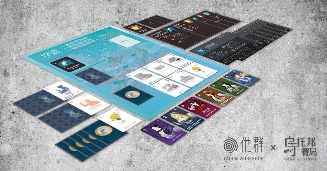 「烏托邦賽局」桌上遊戲模擬圖。 他群工作室/提供