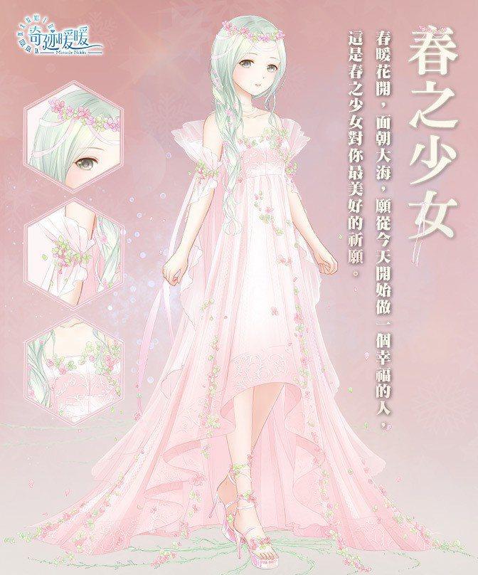 搭配師蒐集一定數量的雪花便可兌換「春之少女」套裝部件。