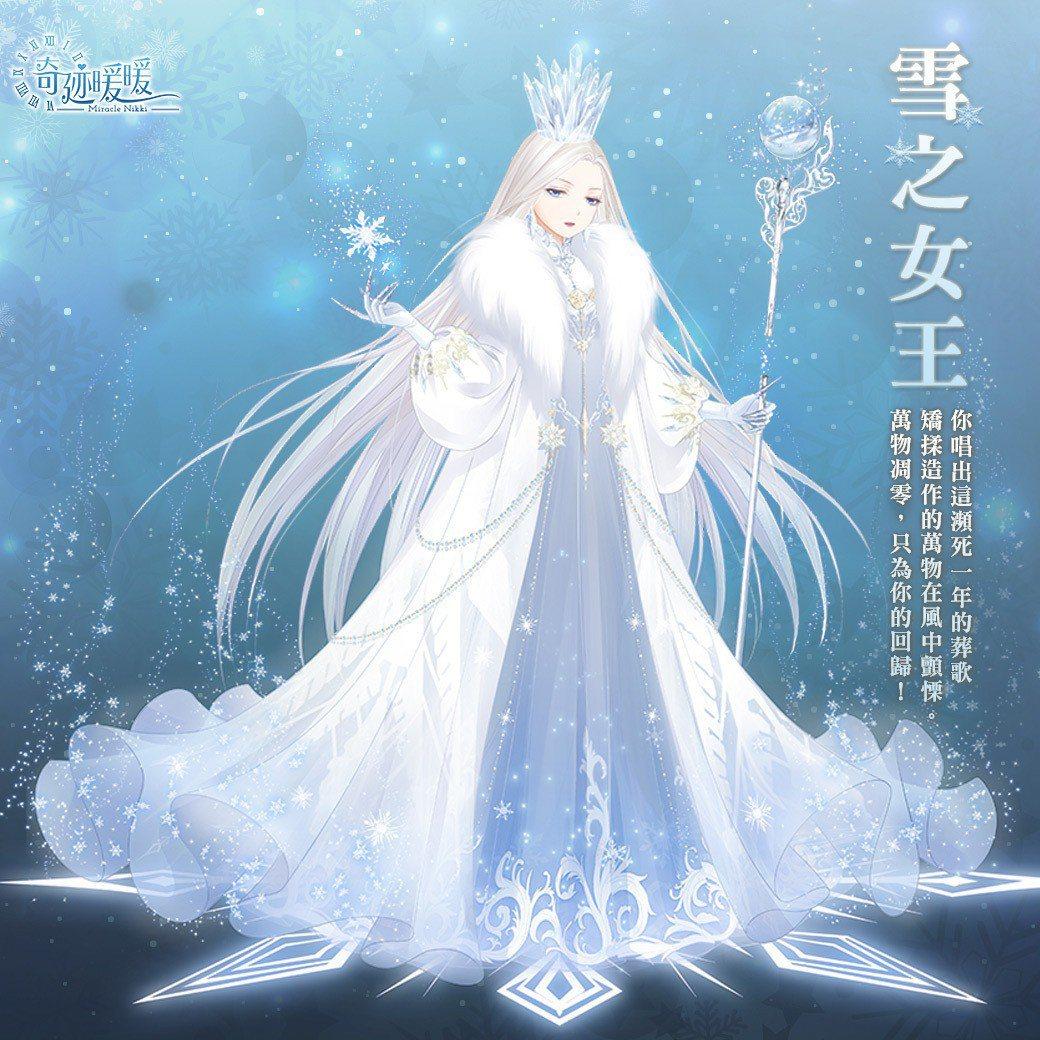 累積一定數量的雪花還可獲得「雪之女王」設計圖。