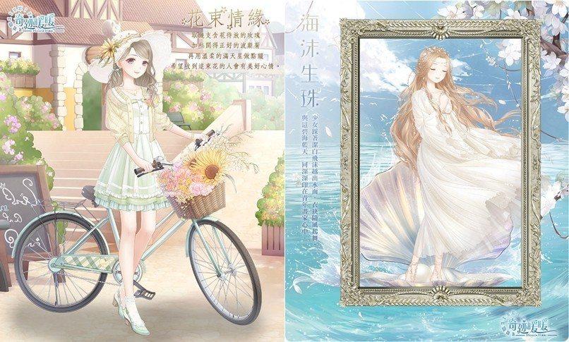 同場加映套裝「花束情緣」以及「海沫生珠」。