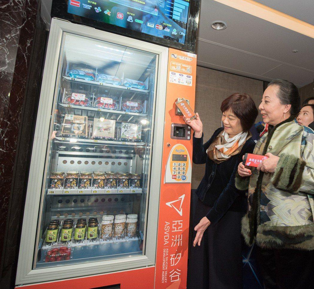 現場同步展出無人商店,提供消費者智能無現金消費平台。圖為國發會主委陳美伶(左)、...