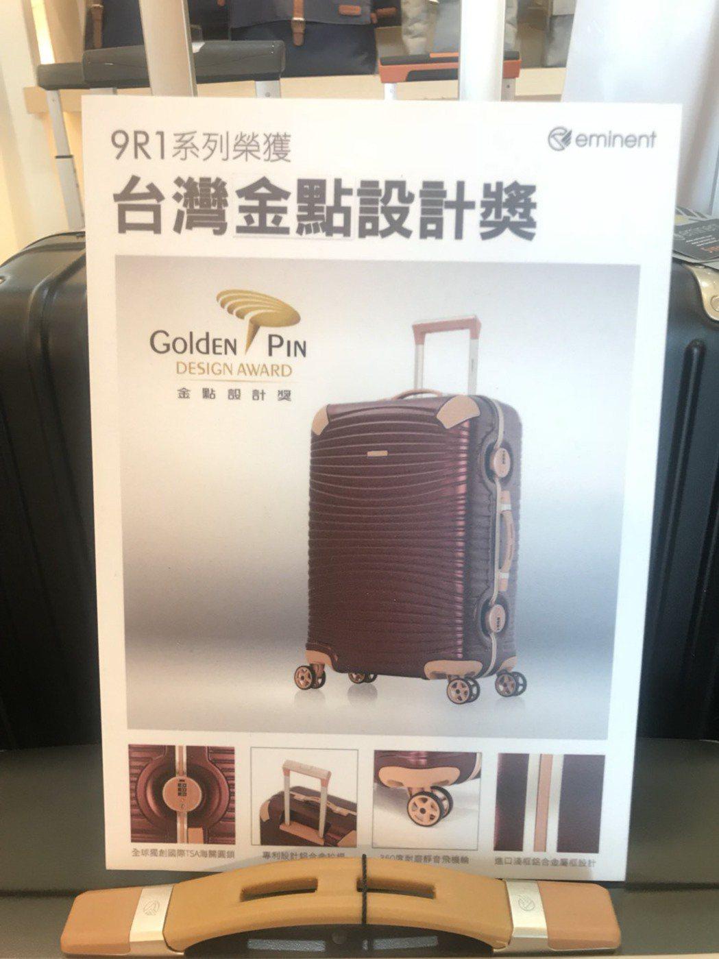 「9R1賈斯特」獲金點設計獎(Golden Pin Design Award)。...