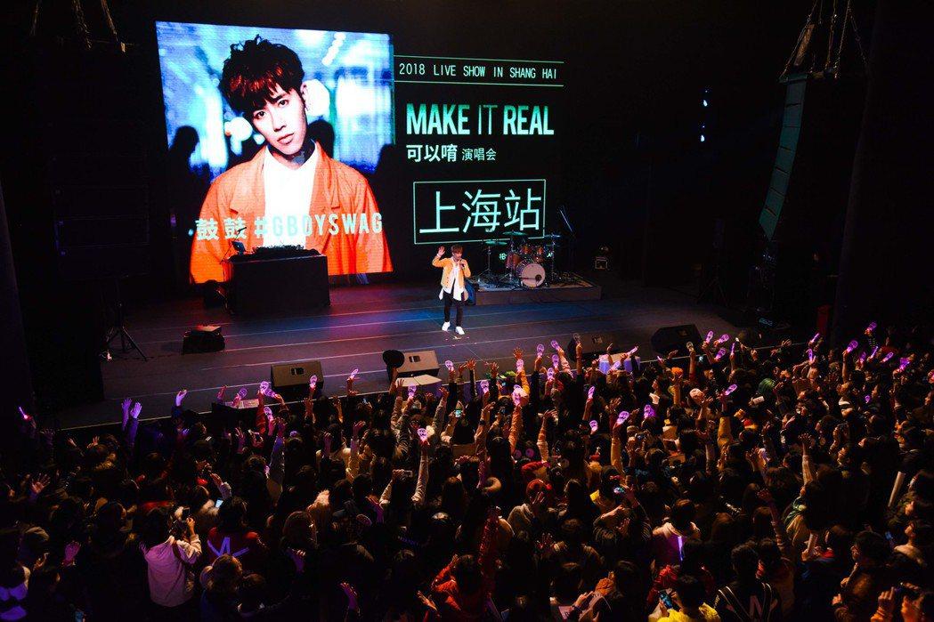 鼓鼓 MAKE IT REAL可以唷演唱會上海開唱。圖/相信音樂提供