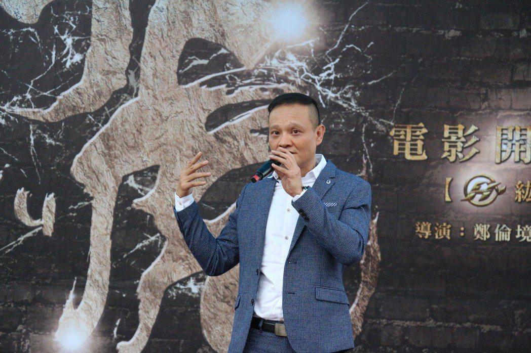 「阿虎」在台東的開鏡記者會,鄭倫境也一同出席。 圖/聯合報系資料照