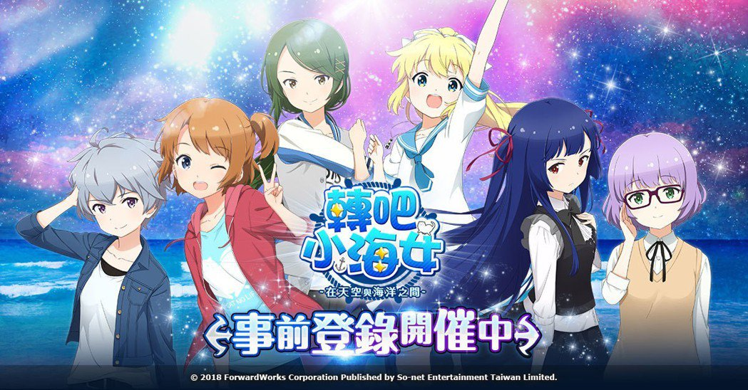 So-net取得《轉吧!小海女!》台港澳繁中版代理,預計2月上市。