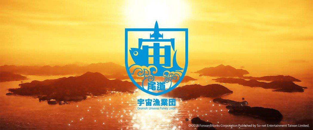 以真實日本廣島縣尾道市為舞台的故事即將開啟。