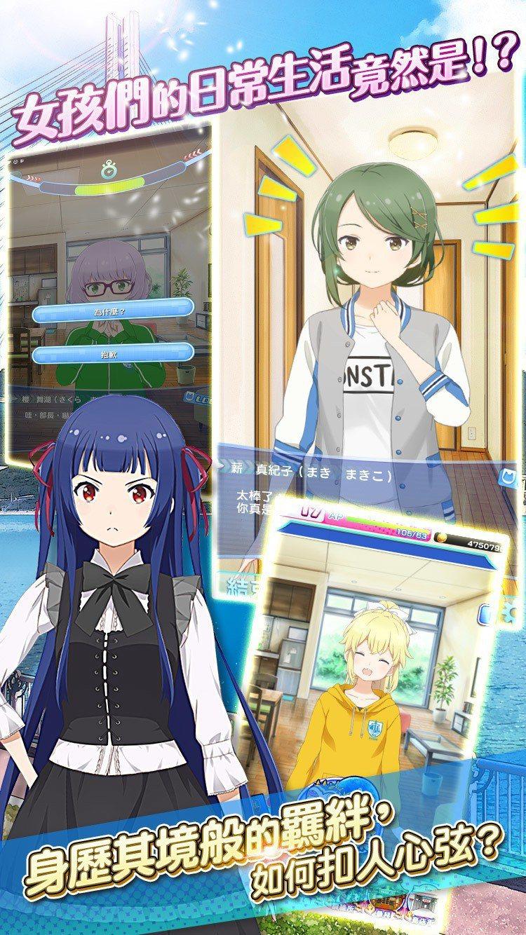 玩家透過特殊對話提升心儀少女的信賴度。