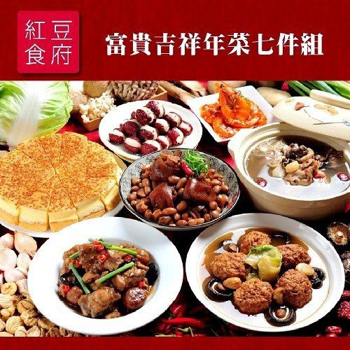 適合小家庭選用的紅豆食府,從年菜到甜點應有盡有,即日起至2月5日為止,結帳價僅需...