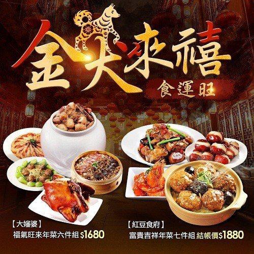udn買東西即日起至1月14日止推出眾多名店年菜,想高效率準備年夜飯網購年菜準沒...