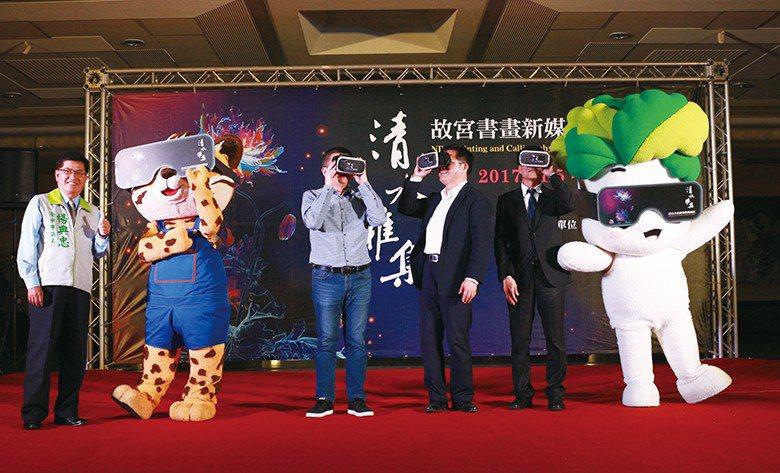 記者會與會嘉賓與花博吉祥物「來虎」及國寶吉祥物「小翠」一同戴上VR眼鏡,體驗古藝...
