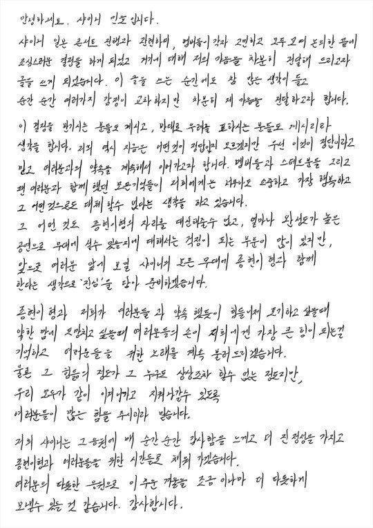 珉豪手寫信。圖/摘自xportsnews