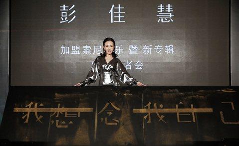 彭佳慧(Julia)9日在北京舉行加盟索尼音樂記者發佈會,也鄭重推介最新國語大碟「我想念我自己」,她開心說:「之前真的在索尼出過很多作品,所以對於索尼的情感也特別不一樣,這次再聚首真的有回家的感覺!...