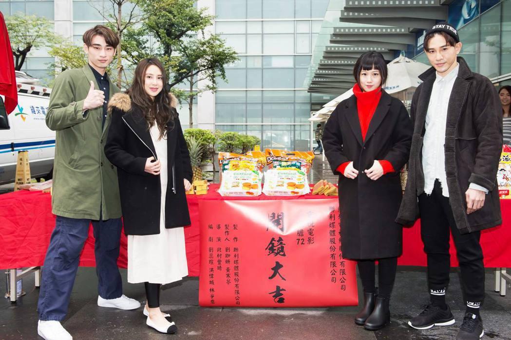 張立昂(右起)、方志友、房思瑜、章廣辰出席新戲「噬膽72」開鏡儀式。圖/緯來提供