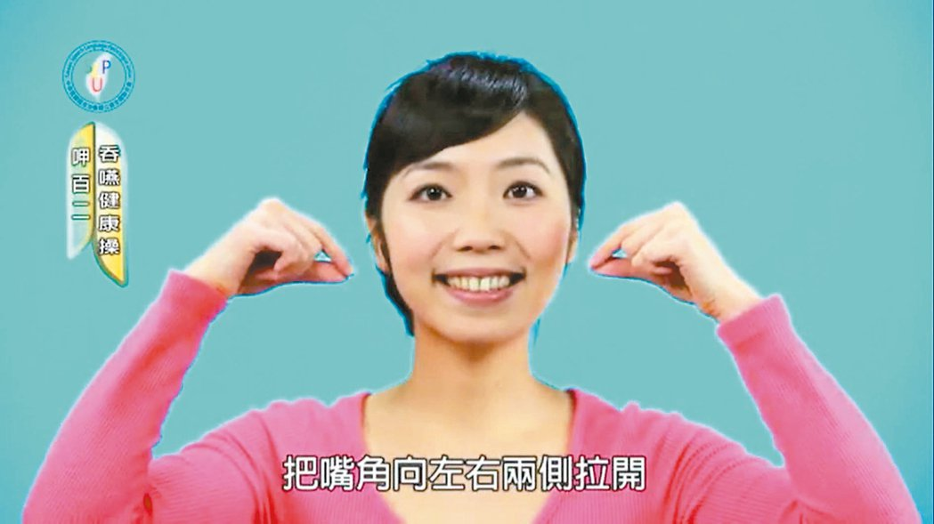 吞嚥肌肉運動─吞嚥保健唇舌喉。 圖/中華民國語言治療師公會提供