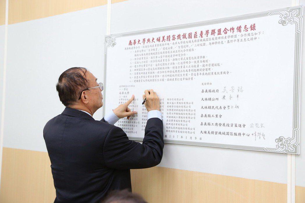 南華大學產學聯盟深耕在地,與大埔美精密機械園區建立「區域產學聯盟」,南華大學簽署...