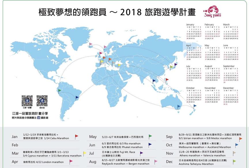 劉憶萱2018年度規劃,將到菲律賓、西班牙等地參加國際超跑賽事。圖/全球職涯發展...