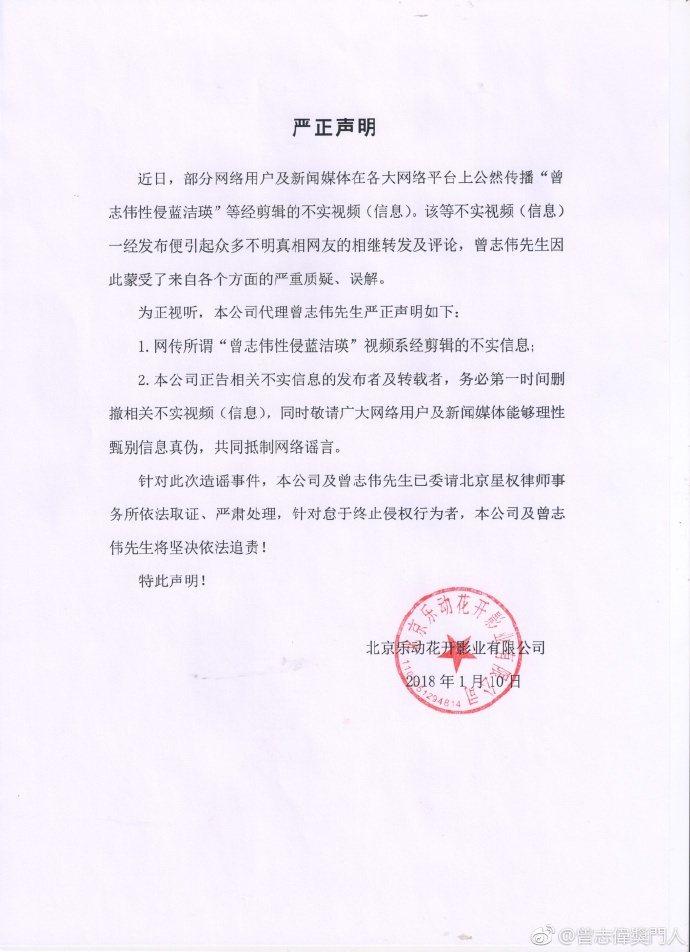 曾志偉透過律師聲明否認網路影片內容。圖/摘自微博