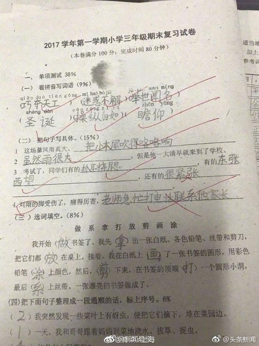 一份小學試卷上,出現以劉翔勇奪110米欄亞軍為原型,要學生進行答題。(取材自微博...