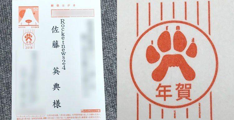 日本郵局今年推出的狗年新年賀卡,藏著讓人意想不到的小小巧思。圖/擷自Rocket...