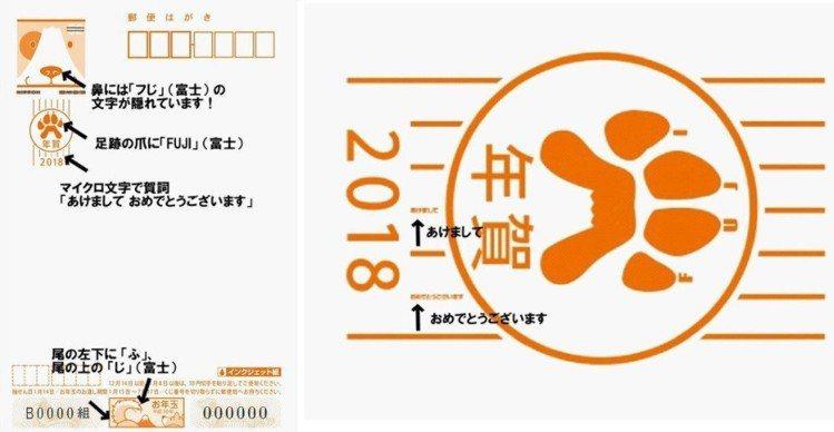仔細看,賀卡裡到處藏著日文「富士(包括F U J I、フじ、ふじ)」以及「新年快...