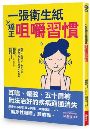 .書名:一張衛生紙矯正咀嚼習慣.作者:長坂斉.出版社:今周刊.出版日...