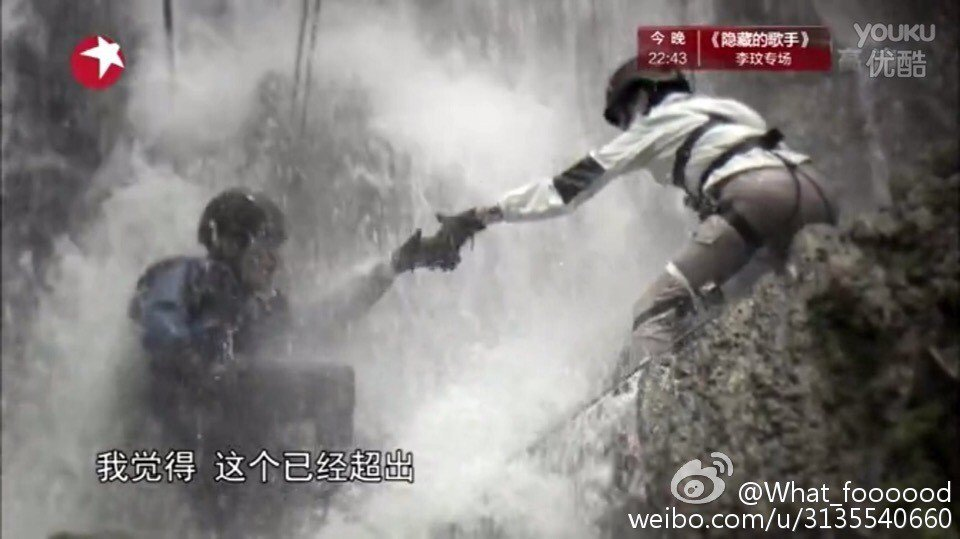 張鈞甯(右)在「跟著貝爾去冒險」中伸手救援隊友大張偉。圖/擷自微博