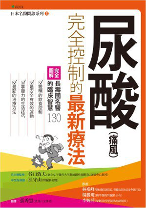 .書名:尿酸(痛風)完全控制的最新療法.作者:谷口敦夫/監修.出版社:新...