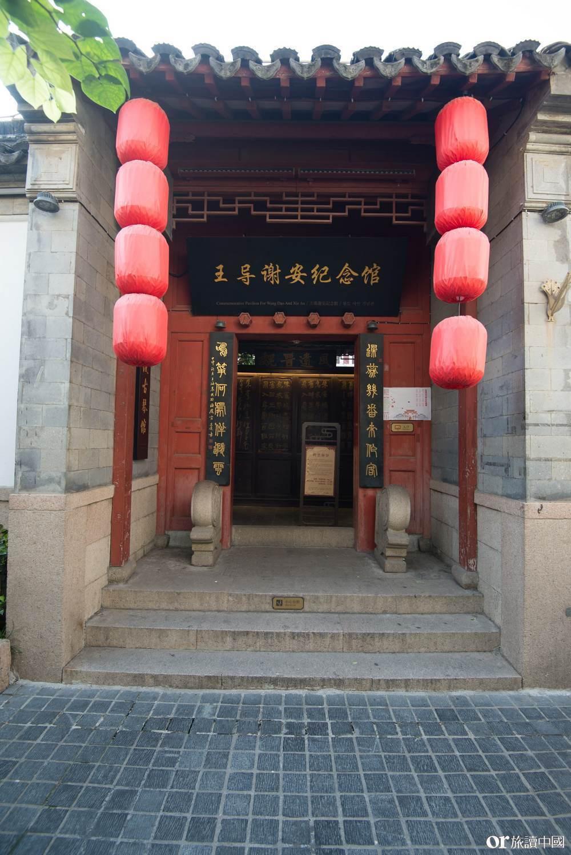 烏衣巷裡「王導謝安紀念館」,記錄著王羲之一族的輝煌故事